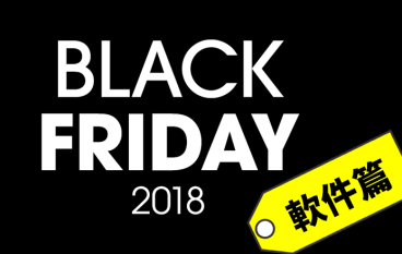 Microsoft Store Black Friday 軟件優惠 部分軟件減至 25 折