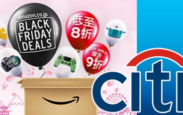 【感恩節爆買】Citi 信用卡感恩節爆買優惠 美國日本 Amazon 都用得!
