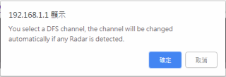 當選擇 DFS 頻道,就會彈出警告,提示有雷達在附近就會切換頻道。