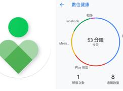 Google 數碼優質體驗正式版推出 Pixel 、 Android One 手機優先