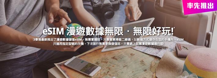 3 香港的 eSIM 服務主攻漫遊數據市場。