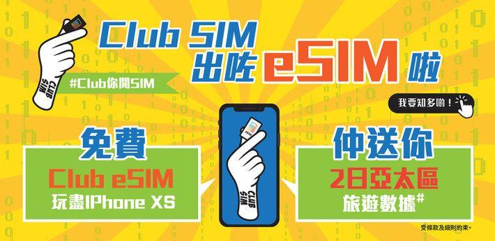 Club SIM 亦開始提供 eSIM服務,只要用戶上網登記即可獲得Club eSIM,更多送兩日亞太區旅遊數據。