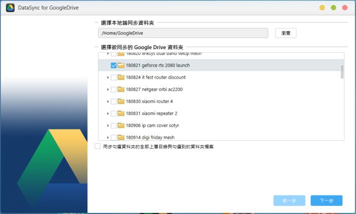 以 Google Drive 為例,可選擇同步所有資料夾,或只同步某些資料夾的檔案至 NAS。