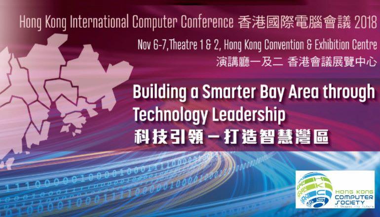 第41屆香港國際電腦會議  探討大灣區的數碼及科技機遇