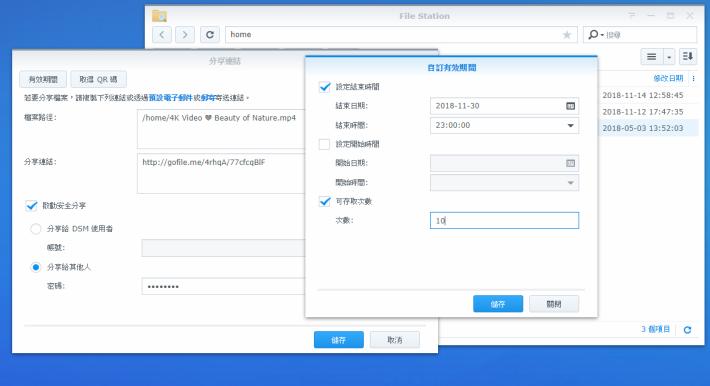 建立檔案的外部分享連結時,可設定密碼和限時存取。