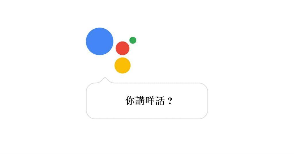 粗口都OK Google Assistant 聽得明廣東話