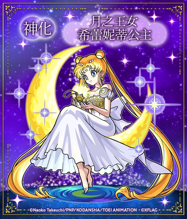 月之王女 希蕾妮蒂公主