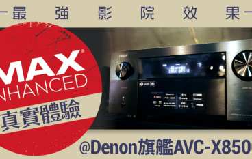 DigiFriday 活動 – 最強影音效果 iMAX Enhanced@Denon AVC-X8500H 真實體驗