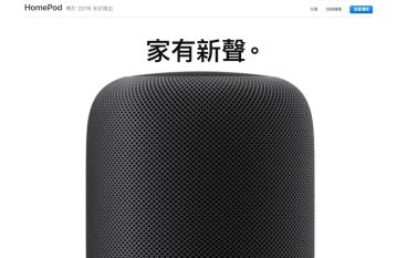 家有新聲 HomePod 2019年香港見 !