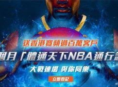 香港寬頻客戶 1 個月免費睇 NBA 賽事!