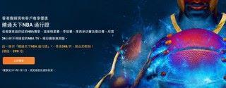 由 2018 年 12 月 12 日起至 2019 年 1 月 31 日,香港寬頻現有住宅客戶可於香港寬頻網站登記 1 個月免費「體通天下」 NBA 通行證並獲取兌換碼,憑兌換碼登入「體通天下」網站或「體通天下」流動應用程式即可啟動服務。