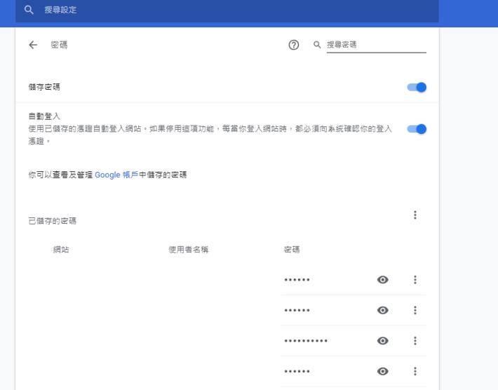 Chrome 除了建議生成高強度密碼外,更可以為用家保存及查閱密碼。