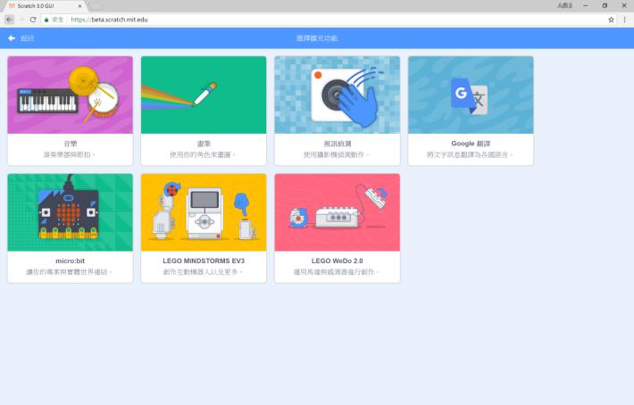 Step 1: 與視訊偵測相似,登入官方網站後,按添加擴展,並選擇「 micro:bit 」。