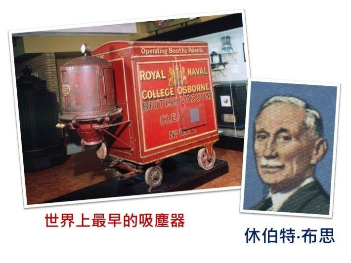 世界上的第一台吸塵器。