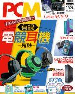 【#1321 PCM】打 GAME 致勝關鍵!!有線電競耳機列陣
