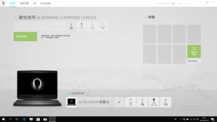 系統預載《Alienware Command Center》, 可以管理各個硬件的設定,同時能建立遊戲資料庫,自動套用最佳的系統設定。