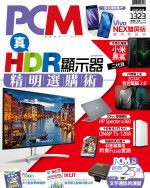 【#1323 PCM】真.HDR 顯示器精明選購術