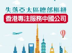 【#1323 Biz.IT】失落亞太區總部樞紐 香港專注服務中國公司