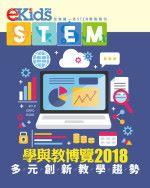 【#1323 eKids】學與教博覽 2018 多元創新教學趨勢