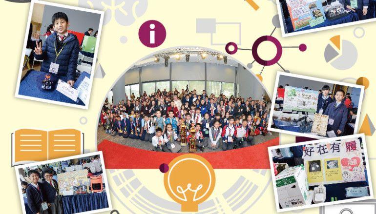 【#1324 eKids】創新發明大賽見證小學生創意