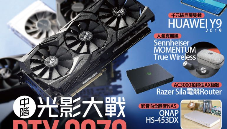 【#1325 PCM】中階 RTX 抉擇 2070 顯卡六強賽