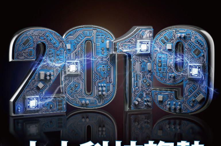 【#1325 Biz.IT】2019 十大科技趨勢