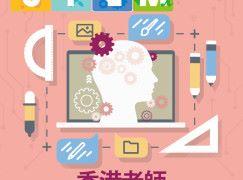 【#1325 eKids】香港老師分享 AI 教學心得