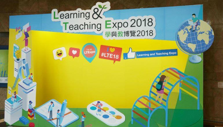 學與教博覽2018  多元創新教學趨勢(二)