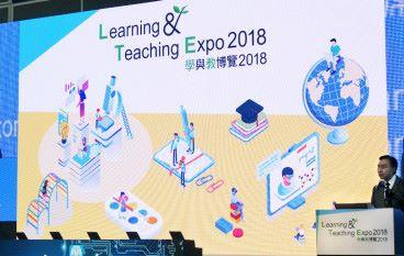 學與教博覽2018  多元創新教學趨勢(一)