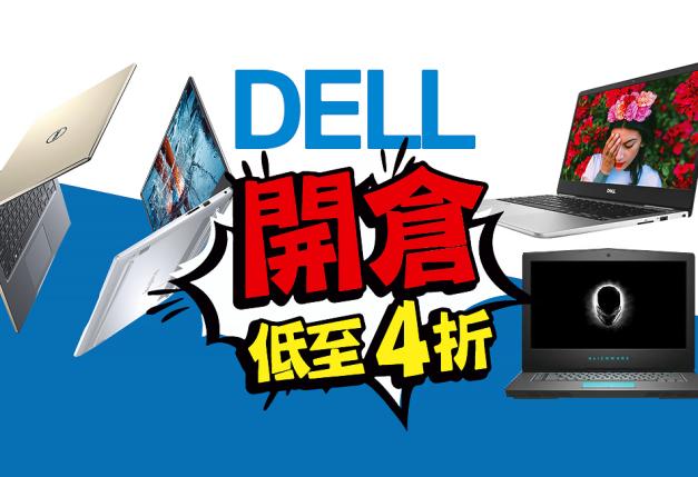Dell 冬季開倉特賣 半價入手 XPS 筆電