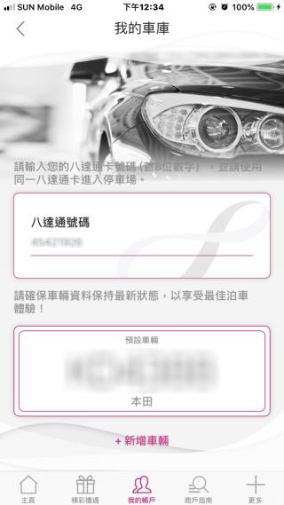 在「我的車庫」內登記八達通及車輛的資料。