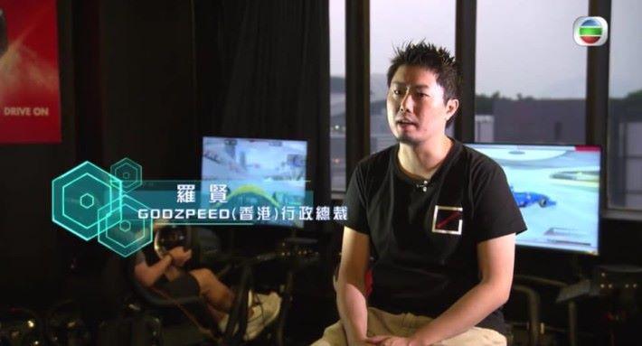 Godzpeed 在香港積極推廣及發展賽車電競活動,但因為過時的法例而被指非法經營,負責人更被檢控。