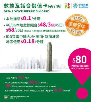 數據卡 30 日內可享無限數據服務,首 3GB 網速 7.2Mbps,其後仍能以 384kbps 的網速繼續上網。