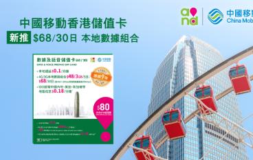中國移動香港儲值卡 新推超抵玩 30 日限速本地數據組合