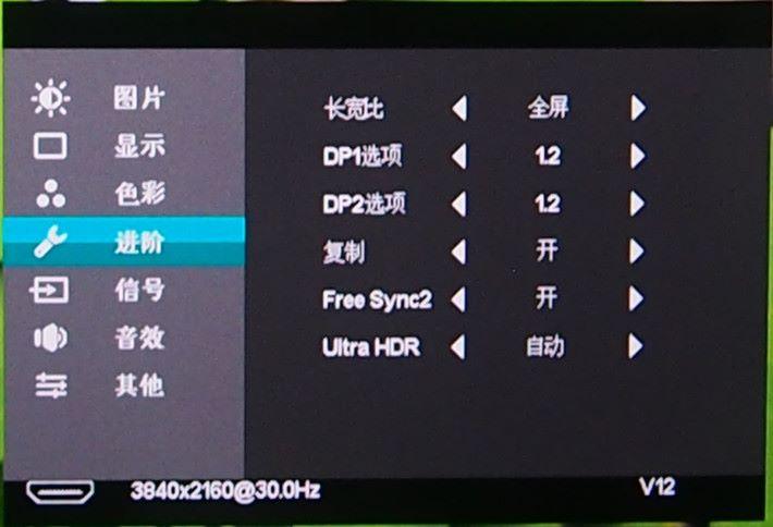 示範用的顯示器支援DisplayPort 1.2 規格,並支援 Free Sync2 及 Ultra HDR 功能。
