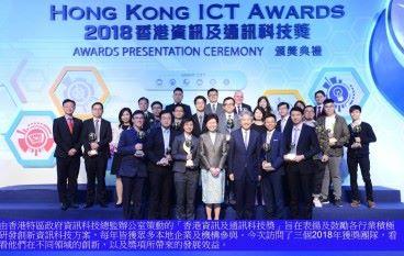 2018香港資訊及通訊科技獎 得獎者現身說法