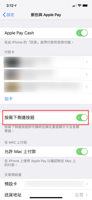 iPhone X 、 Xs/Xs Max 、 XR 用戶可以在「設定>錢包與 Apple Pay」裡開啟「按兩下側邊按鈕」才付款的功能