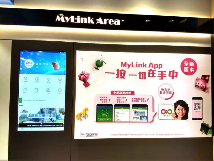 店內有中國移動香港自家手機應用程式「MyLink」屏幕體驗,讓客戶更了解程式的各樣功能與操作。