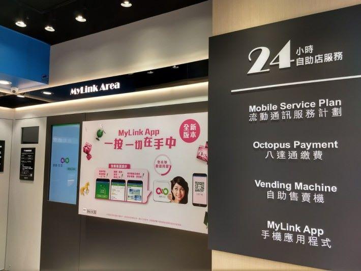首間無人中國移動香港 24 小時自助店正式登場,帶來新零售方式。