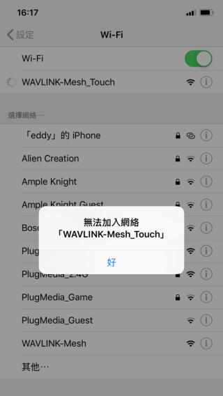 即使 TouchLink 沒設置密碼,也必需先輕觸機頂,才能加入 TouchLink Wi-Fi,否則不能連線。