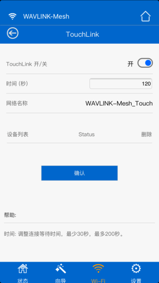 TouchLink 連接限時可設定為 30 - 200 秒。