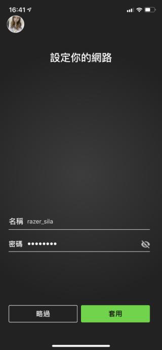 手機 App 安裝,一開始會設定單一個 Wi-Fi 名代表 3 個頻道。