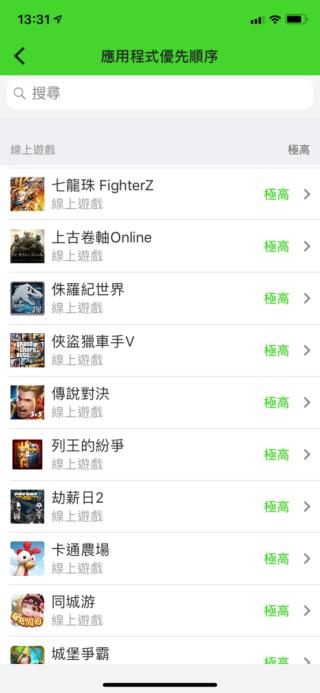個別遊戲可指定優先等級,列表不乏中日語遊戲。