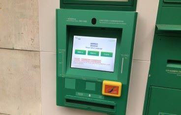 香港郵政推出郵資標籤售賣機