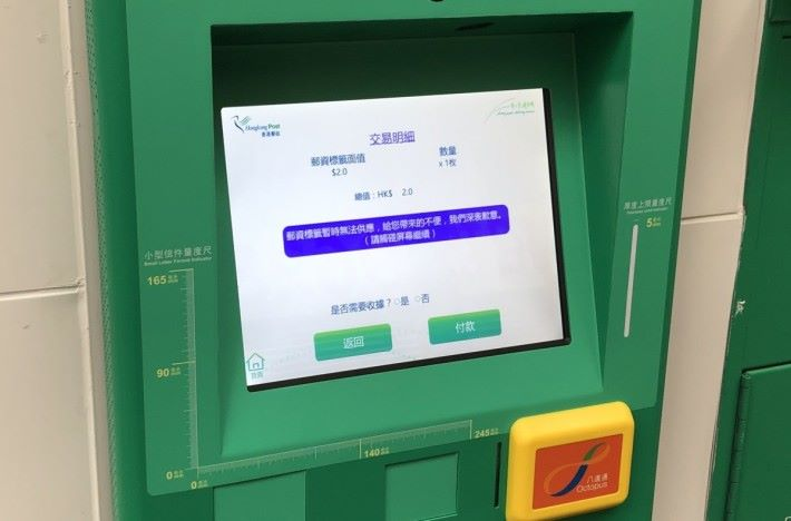 嘗試利用郵資標籤售賣機購買標籤時候,系統竟然顯示「郵資標籤暫時無法供應」的信息。