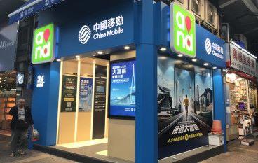 中國移動香港首創全港首間電訊商24 小時自助店    帶來嶄新服務體驗