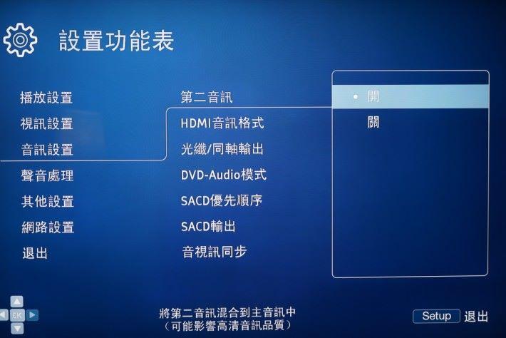 .在影碟機的設定上,無論是以 同軸/光纖,或者HDMI 方式,需要在聲音輸出>第二聲道開啓,就可以用 HDMI 傳送 DTS 聲音。