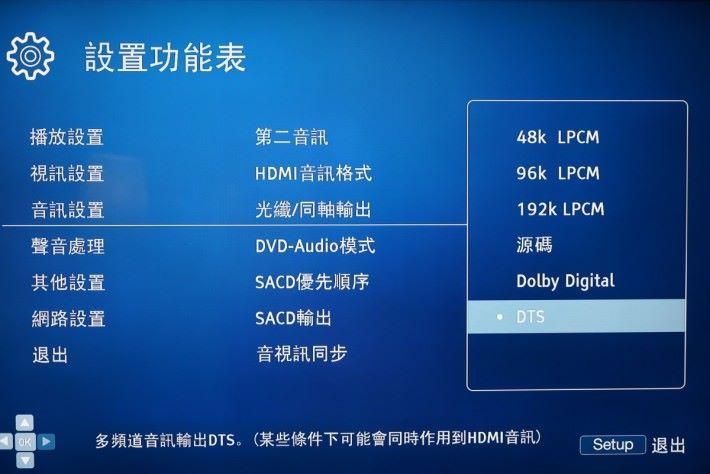 .如想將 Dolby Atmos 或 Dolby Digital 聲音以iMAX Enhanced 邊式播放,同軸/光纖需強制選擇 DTS。
