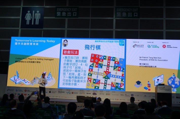 iSTEM教育協會主席鄧文瀚(STEM sir)分享編程學習由生活和遊戲中開始的主題。