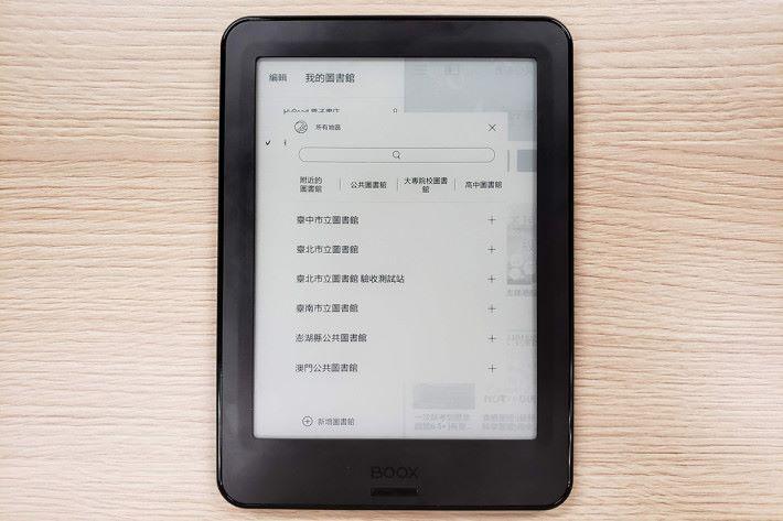 可安裝 HyRead3,觀看不同圖書館內的圖書。